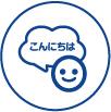 日本語学習の機会提供